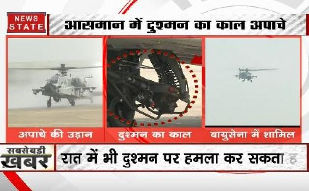 दुश्मनों की नींद उड़ाने वाला अपाचे भारतीय वायुसेना में हुआ शामिल