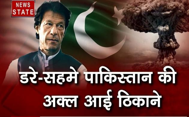 Pakistan: पीएम इमरान खान के बदले तेवर, कहा- भारत के खिलाफ पाकिस्तान नहीं करेगा पहले परमाणु हमला