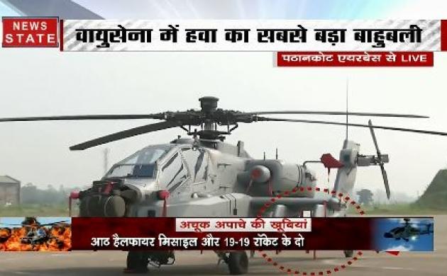 अपाचे हेलीकॉप्टर शामिल करने के लिए पठानकोट एयरबेस पर आयोजित खास कार्यक्रम