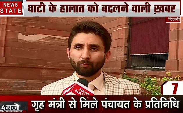 Jammu Kashmir: अमित शाह ने कश्मीरी डेलिगेशन को दिया भरोसा- 15 से 20 दिन में संचार व्यवस्था हो जाएगी बहाल