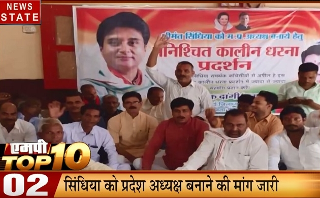Top 10: MP महाकाल मंदिर को लेकर बड़ा फैसला, सिंधिया को प्रदेश अध्यक्ष बनाने की मांग, देखें 10 बड़ी खबरें