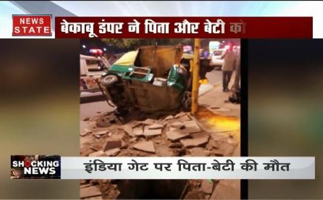 दिल्ली की सड़कों पर मौत बनकर दौड़ा बेकाबू डंपर, बाइक को मारी टक्कर और फिर...