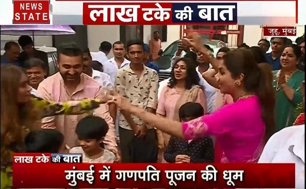लाख टके की बात: बप्पा की विदाई पर शिल्पा शेट्टी का परिवार संग डांस,लहर के कहर में बह गया ट्रक, देखें देश दुनिया की खबरें
