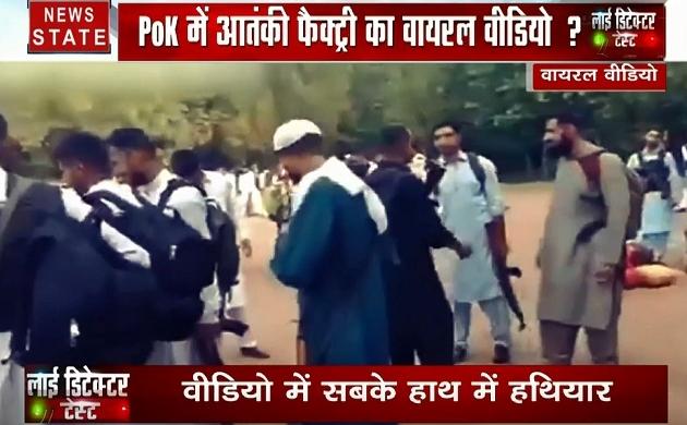 Lie Detector Test: देखिए पाकिस्तान की भारत के खिलाफ नापाक साजिश, वीडियो हुआ वायरल