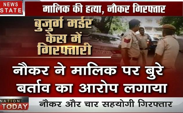 Delhi: पुलिस ने सुलझाई फ्रिज में किडनेपिंग और मर्डर की गुत्थी, देखें कौन है कातिल