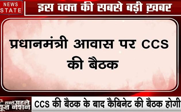 दिल्ली: PM आवास पर चल रही है CCS की बैठक, पार्टी के सभी दिग्गज मौजूद