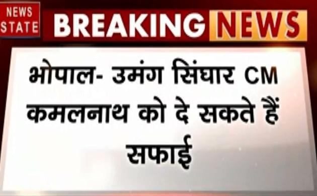 Madhya pradesh: CM  कमलनाथ को सफाई देंगे उमंग सिंघार
