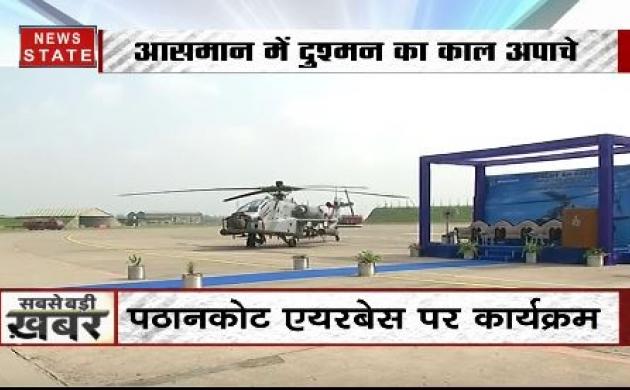 आज वायुसेना में शामिल होगें 8 अपाचे हेलीकॉप्टर, अब दुश्मनों की खैर नहीं