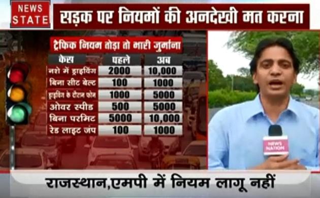 राजस्थान: ट्रैफिक के नए नियमों पर पहले विचार करेगी राजस्थान सरकार, देखें हमारी स्पेशल रिपोर्ट