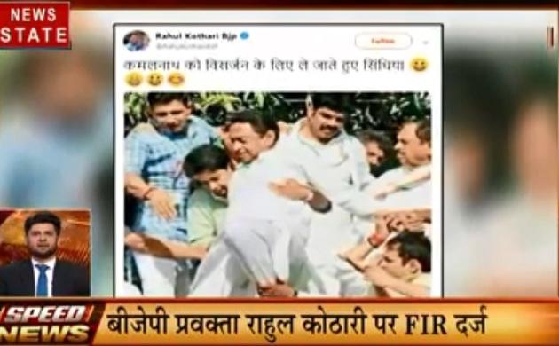 Speed News: अशोक चव्हाण नहीं बनेंगे MP के प्रभारी, बीजेपी नेता राहुल कोठारी पर केस दर्ज, देखें प्रदेश की खबरें