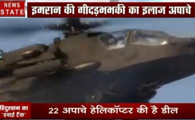 IAF को मिले 8 अपाचे हेलीकॉप्टर (Laden Killer), पाकिस्तान की नींद करेंगे हराम