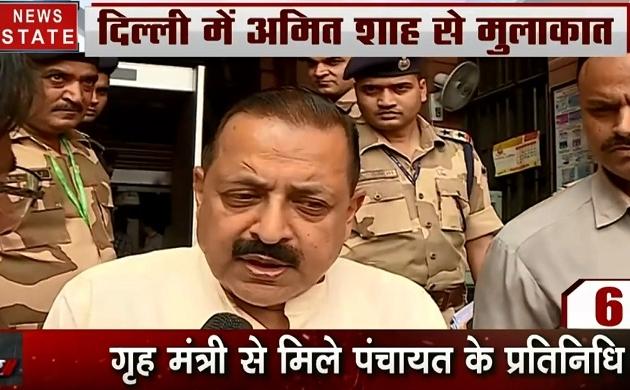 Delhi: घाटी के हालात बदलने को लेकर कवायद जारी, देखें मंत्री जितेंद्र सिंह का Exclusive Interview