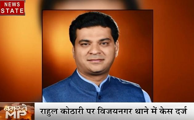 Madhya pradesh: बीजेपी नेता राहुल कोठारी पर FIR दर्ज, CM कमलनाथ पर की थी टप्पणी
