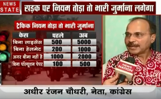 Delhi: नए ट्रैफिक नियम तोड़ना पड़ेगा महंगा, देखें अधीर रंजन चौधरी का Exclusive Interview