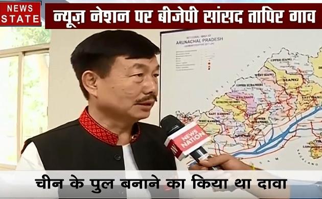 अरुणाचल में चीनी सैनिकों की घुसपैठ की खबरों का खंडन, देखें BJP सांसद तापिर गाव का Exclusive Interview