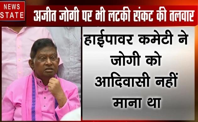 Chhattisgarh: अजीत जोगी की विधानसभा सदस्यता हो सकती है खत्म
