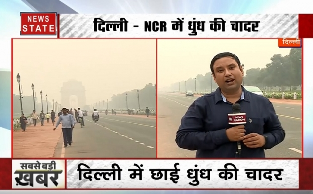 दिल्ली-एनसीआर में स्मॉग का डेरा, छाई धुंध की चादर, देखें ये रिपोर्ट