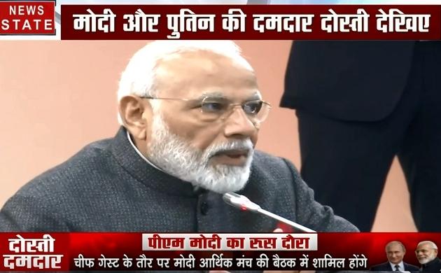 Modi Live: भारत-रूस के संबंध मजबूत, दोनों देशों के बीच अहम साझेदारी: प्रधानमंत्री मोदी