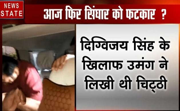 Madhya pradesh: दिग्विजय सिंह VS उमंग सिंघार, 10 प्वाइंट्स में जानिए पूरा विवाद