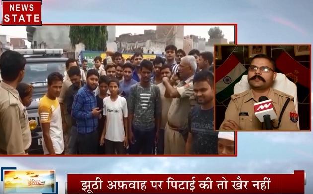 Uttar pradesh:बच्चा चोरी के नाम पर बढ़ रही है मॉब लिंचिंग की घटनाएं, देखें नोएडा पुलिस का फरमान