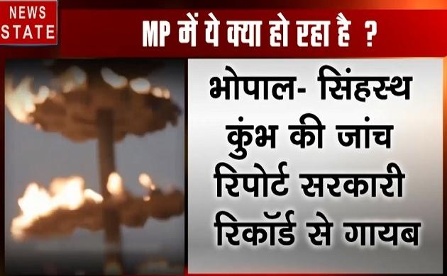 Madhya Pradesh: सिंहस्थ घोटाले की जांच रिपोर्ट मंत्रालय से हुई गायब