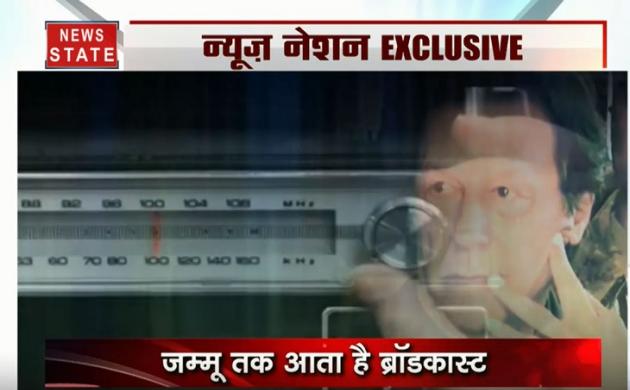 खोज खबर: कश्मीर में रेडियो के जरिए लोगों को भड़का रहा है पाकिस्तान