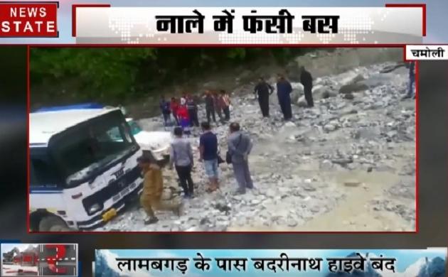 Uttarakhand: चमोली हाइवे में जान हथेली पर लेकर गुजर रहे लोग, देखिए ये Video