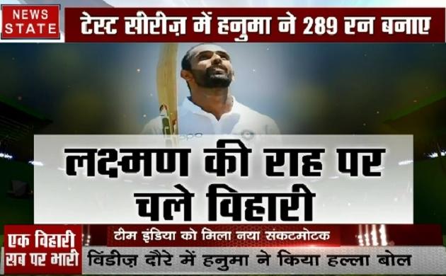 विहारी को माना जा रहा टीम इंडिया का नया संकटमोचक, देखिए ये Video