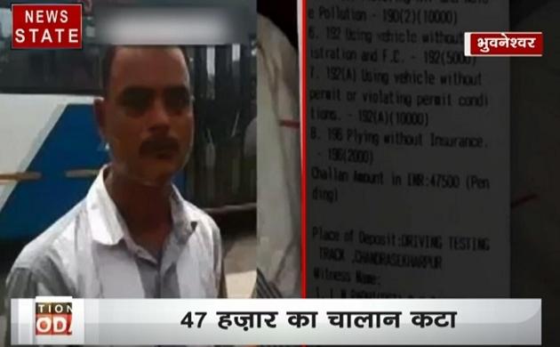 Odisha: भुवनेश्वर- देखें ऑटो चालक का कटा 47 हजार का चालान