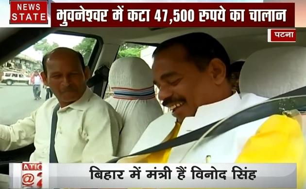 बिहार: देखिए आम आदमी की जेब ढीली कर रहे हैं नए ट्रैफिक नियम और खुलेआम घूम रहे हैं नेताजी