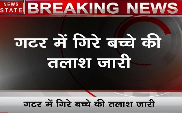 Mumbai: खुले गटर में गिरा 6 साल का बच्चा, कल शाम से रेस्क्यू ऑपरेशन जारी