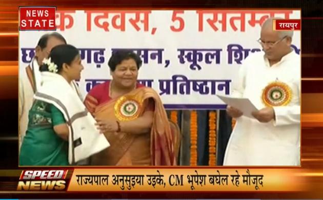 SPEED NEWS: राज्यपाल अनुसुइया उइके ने CM बघेल की तारीफ समेत छत्तीसगढ़ और मध्यप्रदेश की न्यूज