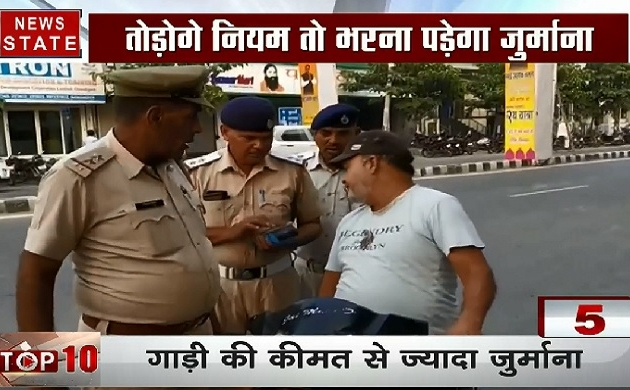 Traffic Rules तोड़ने पर पुलिस की सख्ती, देखिए ये Video