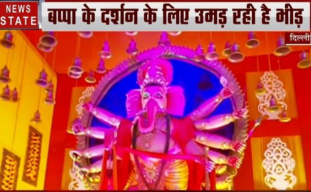 Ganesh Chaturthi 2019: दिल्ली में गणपति की 23 फीट ऊंची प्रतिमा, देखें कैसे गणपति के रंग में रंगी दिल्ली