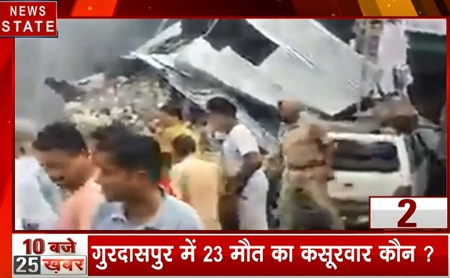 25 Khabar: गुरदासपुर में 23 लोगों की मौत का जिम्मेदार कौन, मुंबई गटर में गिरा 6 साल का मासूम, देखें 25 खबरें