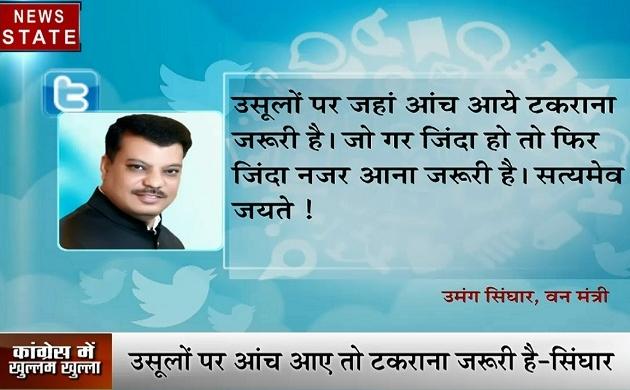 Madhya pradesh: बयान, लेटर और ट्वीट की राजनीति, कौन बना सीएम कमलनाथ की मुसीबत