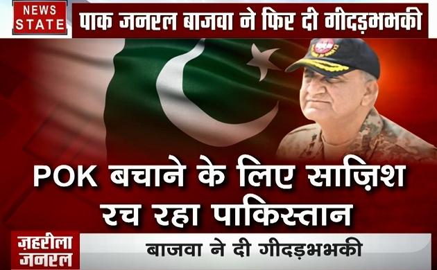 Pakistan: भारत के साथ आखिरी गोली तक लड़ेंगे, पाकिस्तान के सेनाध्यक्ष ने एक बार फिर दी धमकी