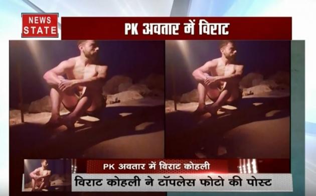 PK के अवतार में नजर आए विराट कोहली, शर्टलेस फोटो पर ट्रोल हुए भारतीय कप्तान