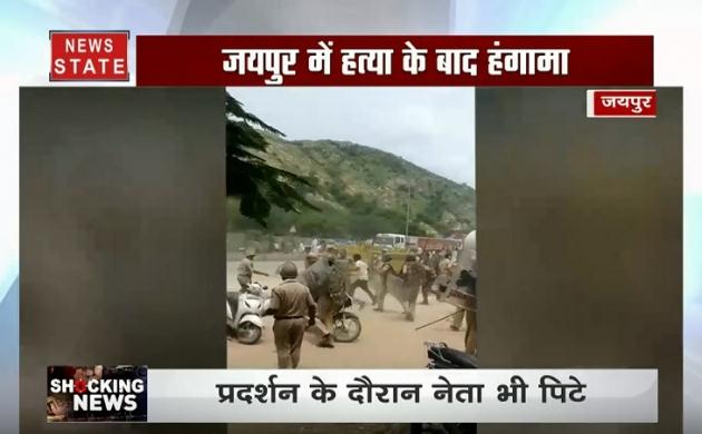Shocking News: जयपुर में हॉकर के हत्या के बाद सड़कों पर हंगामा और प्रदर्शन, कई घायल