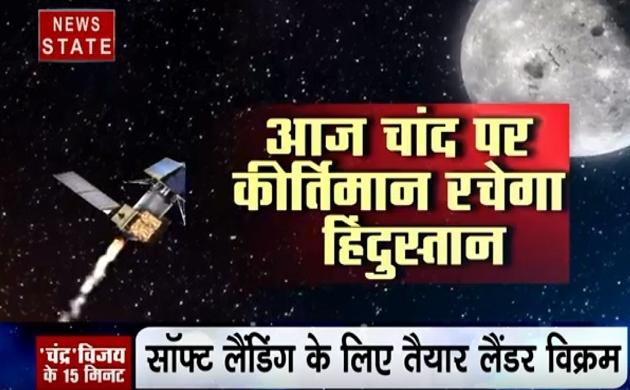 Chandrayaan-2: चांद की सतह पर चंद्रयान-2 की लैंडिंग को लेकर निश्चिंत है ISRO, जानें क्यों