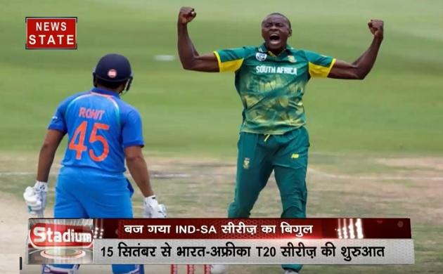 दक्षिण अफ्रीका और भारत के बीच जंग का बजा बिगुल, 15 सितंबर से शुरू हो रहा T20 सीरीज