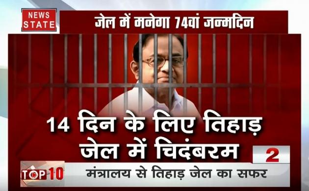 INX Media Case: जेल में मनेगा चिदंबरम का 74वां जन्मदिन, देखें मंत्रालय से तिहाड़ का सफर