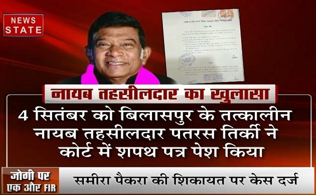 Chhattisgarh: अजीत जोगी की जाति को लेकर हुआ एक और नया खुलासा