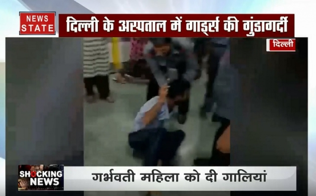 दिल्ली के अस्पताल में मरीज के परिजन के साथ सुरक्षाकर्मियों ने की मारपीट, गर्भवती महिला को दी गालियां