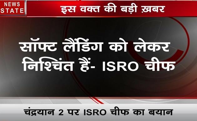 Chandrayaan 2: अभी तक चंद्रयान 2 सही तरीके से काम कर रहा है, सुने क्या कुछ कहना है ISRO चीफ का
