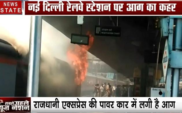 Delhi: नई दिल्ली रेलवे स्टेशन पर केरला एक्सप्रेस में लगी भीषण आग, दमकल की 4 गाड़ियां मौके पर