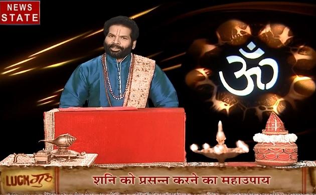 Luck Guru: 6 September- जानिए कैसा रहेगा आपका आज का दिन,शनि देव को कैसे करें प्रसन्न