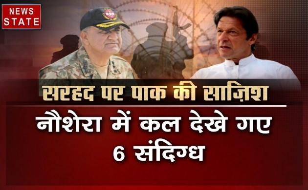 सरहद पर पाकिस्तान की नापाक साजिश, आंतकिस्तान फिर चल रहा बड़ी चाल