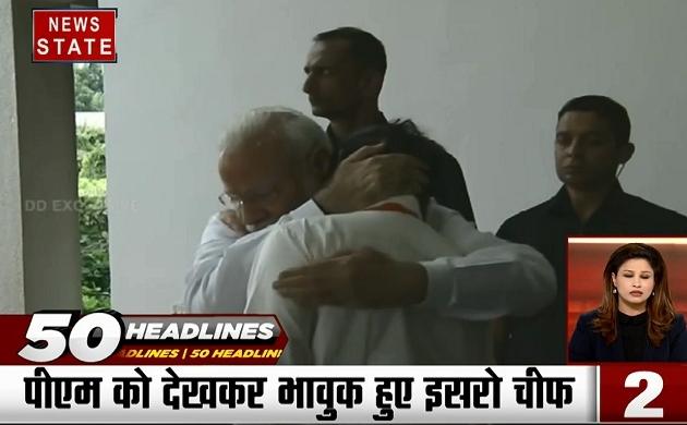 50 Headlines: लैंडर विक्रम से टूटा संपर्क, PM  मोदी ने वैज्ञानिकों का बढ़ाया हौसला,देखें 50 खबरें