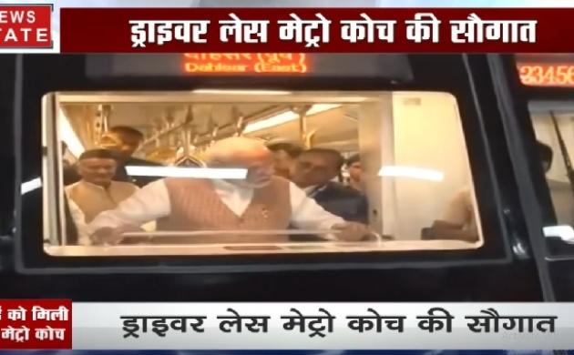 Mumbai: PM मोदी ने दी मुंबई वासियों को नई मेट्रो की सौगात, ये सुविधाएं होंगी मेट्रो में खास